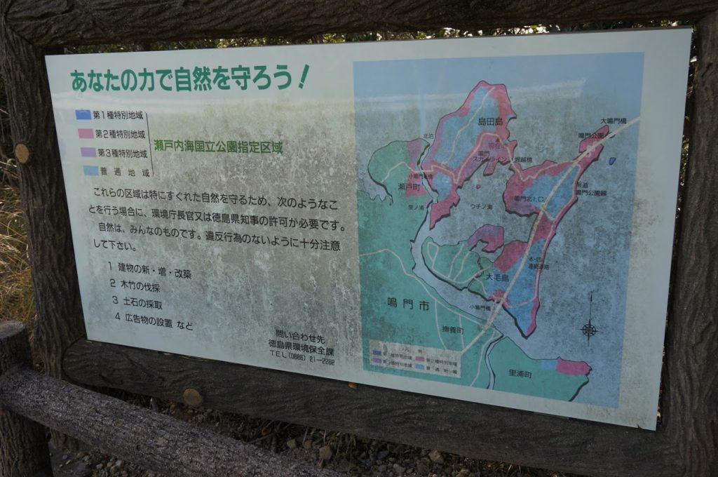 撫佐道路公園