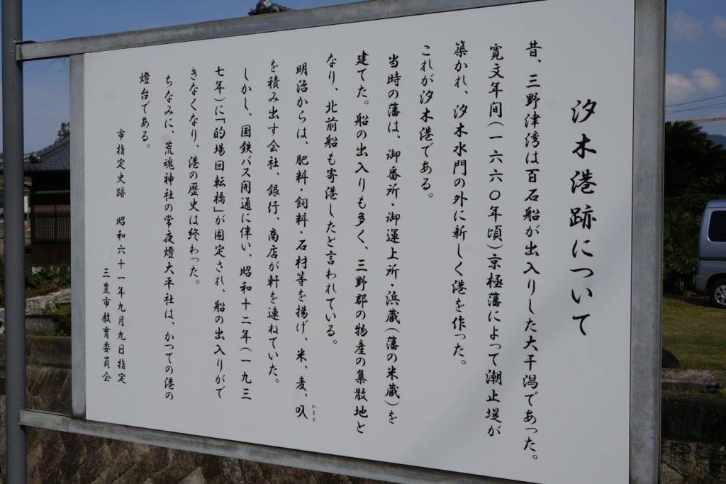 汐木港跡についての説明版