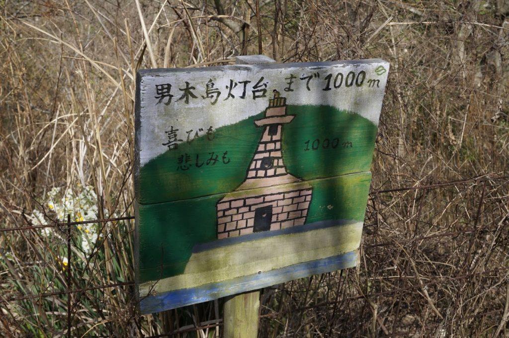 男木島灯台まで1000m