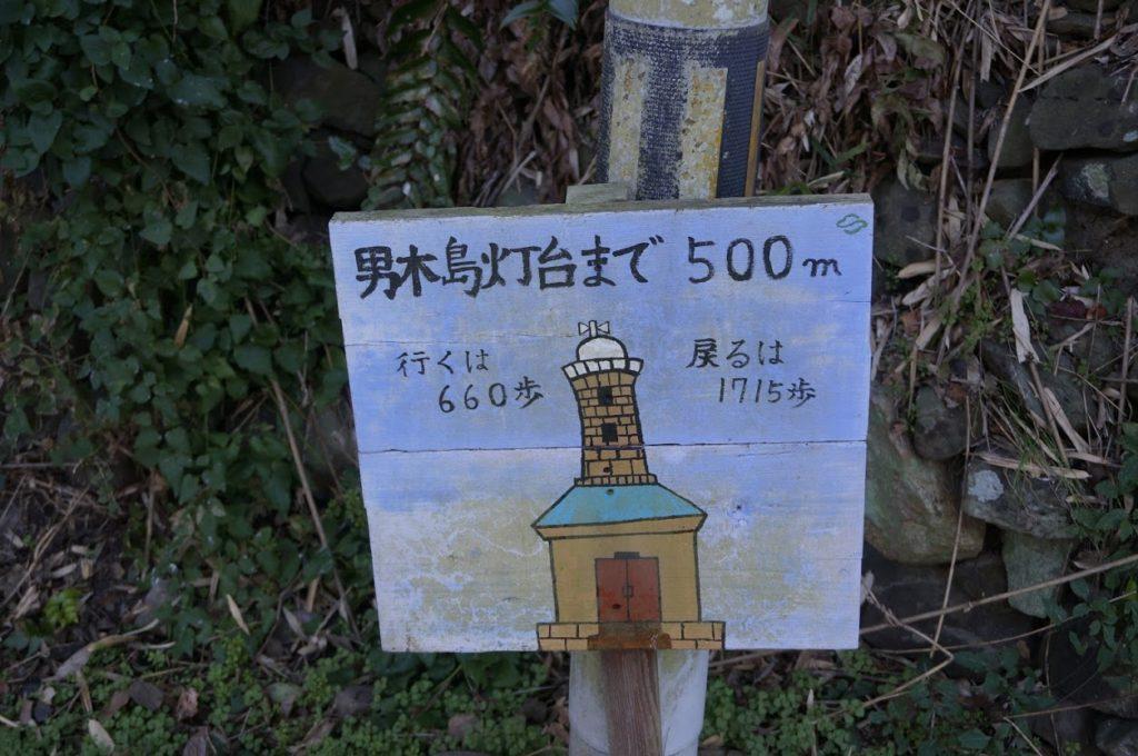 男木島灯台まで500m