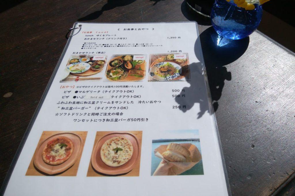 島のゲストハウスとカフェ ogijimaゆくるのメニュー表