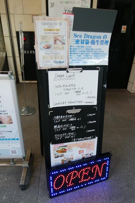丸亀町壱番街エレベータ前のメニュー看板