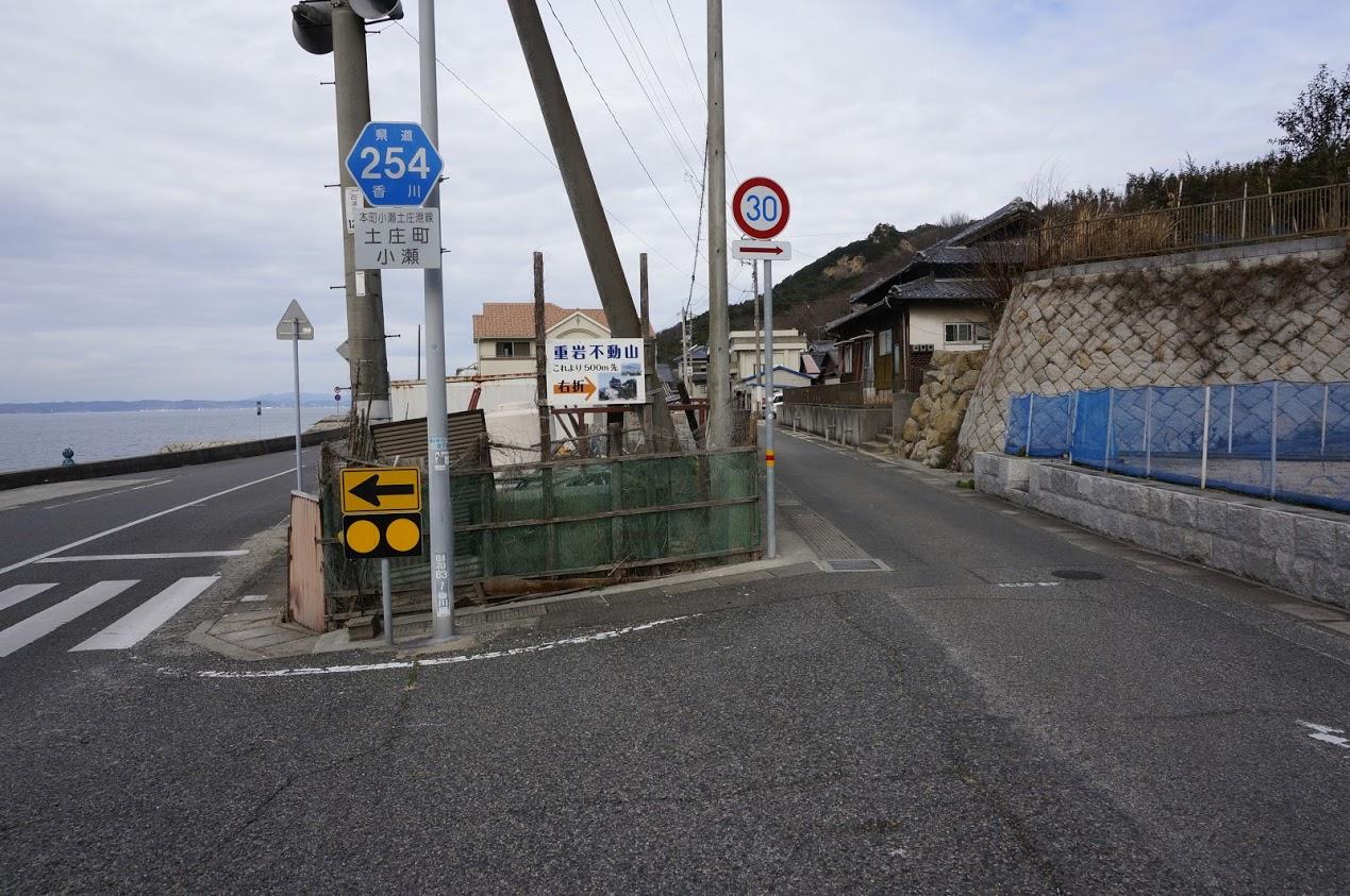 小豆島香川県県道254号から重岩不動山への入り口