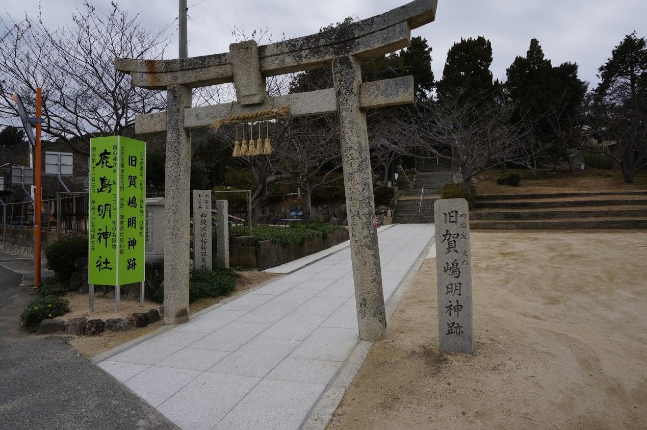 小豆島 鹿島明神社