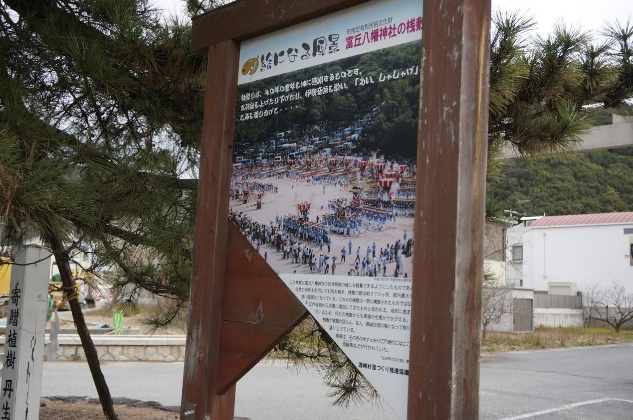 小豆島 富丘八幡神社「絵になる風景」