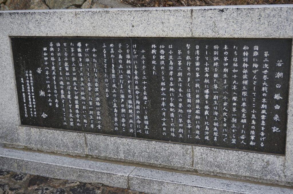 小豆島 富丘八幡神社 若潮の塔