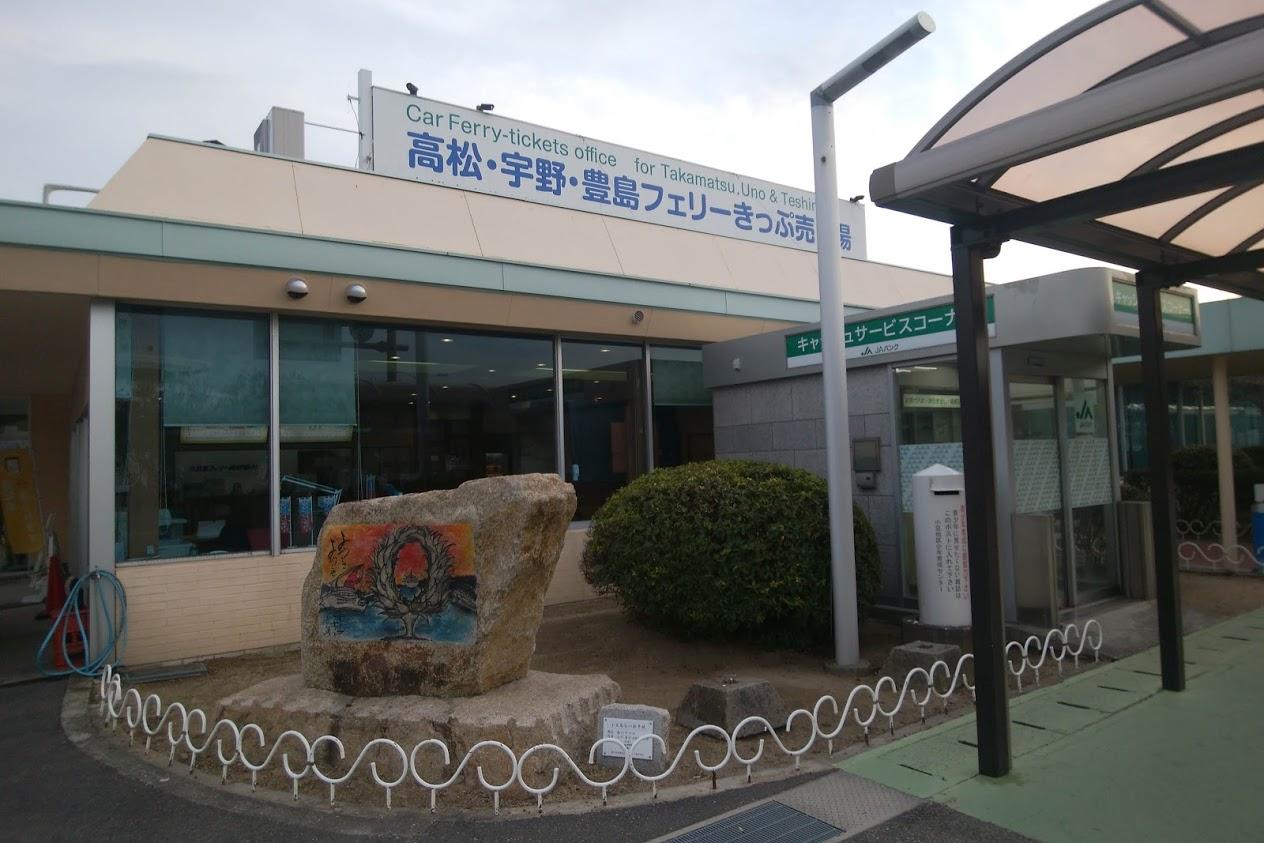 小豆島土庄港のフェリーチケット売り場