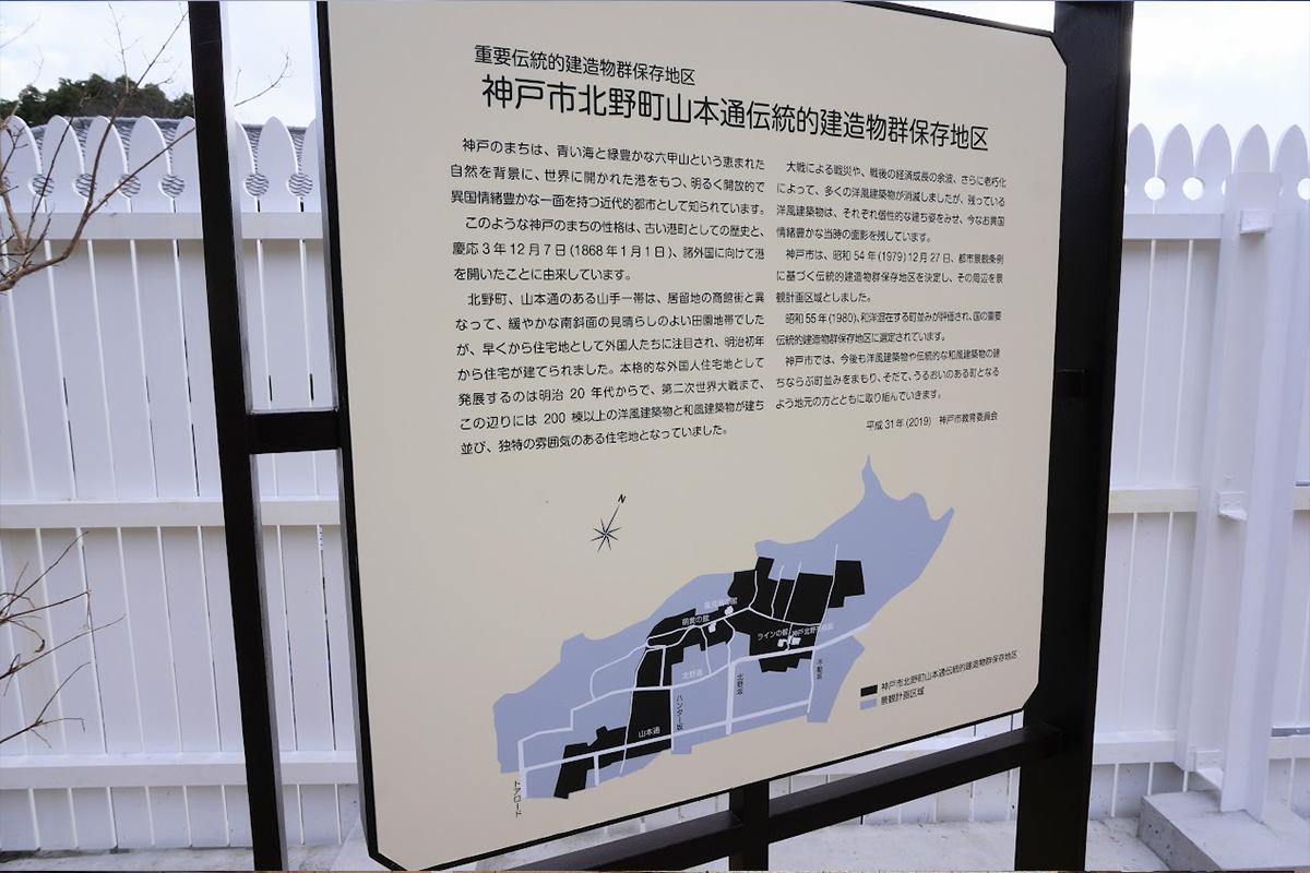 神戸異人館_ラインの館にある神戸市北野町山本通伝統的建造物群保存地区の説明