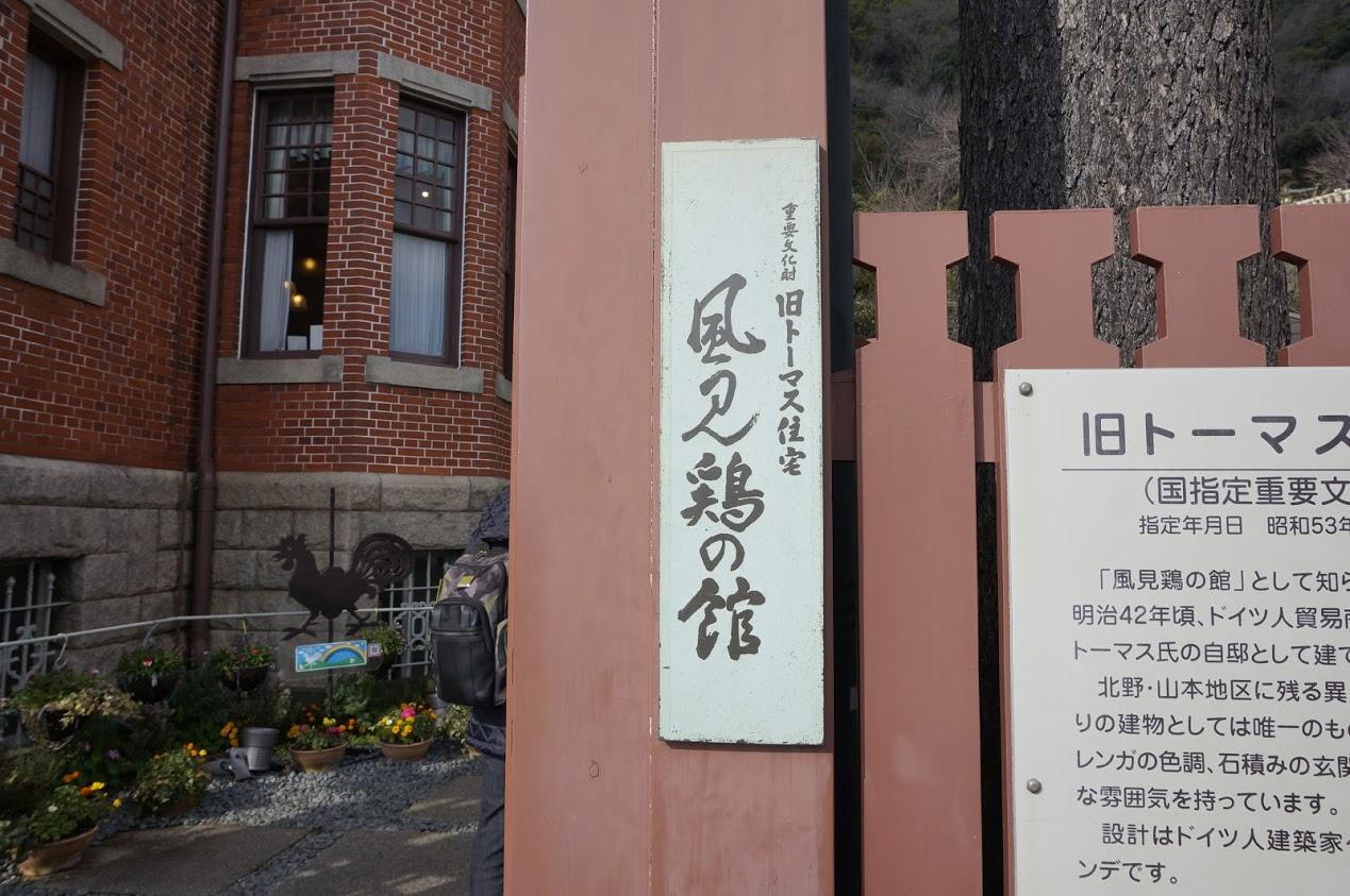 神戸異人館_風見鶏の館