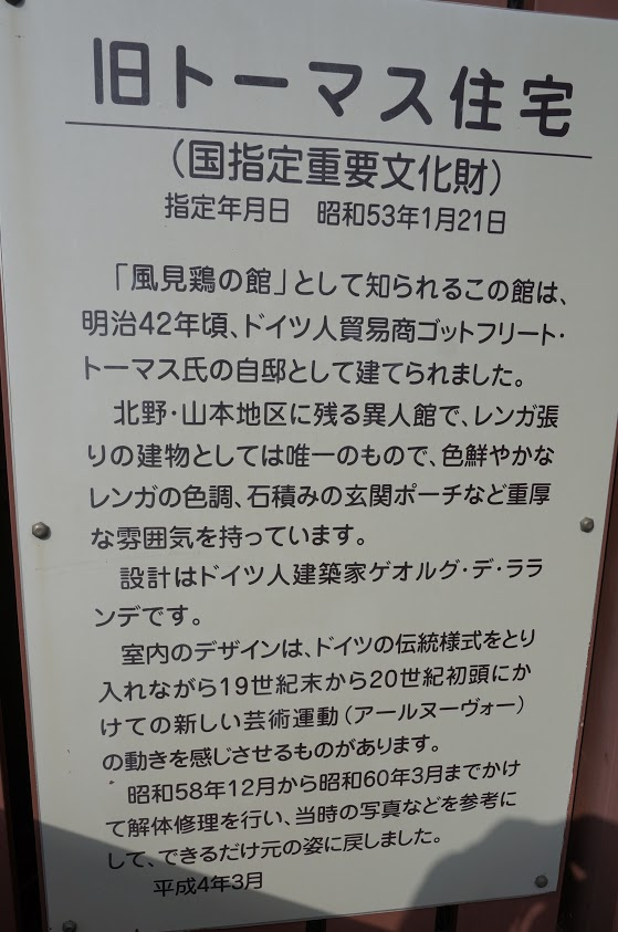 神戸異人館_旧トーマス住宅の説明