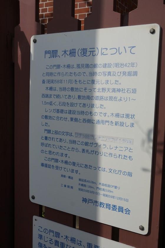神戸異人館_風見鶏の館の門扉、木柵