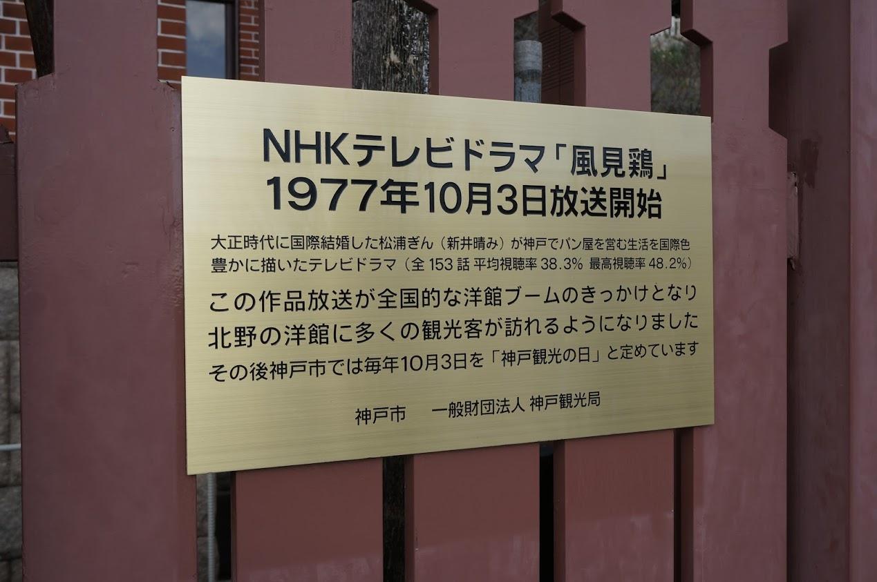 神戸異人館_風見鶏の館の洋館ブームの説明