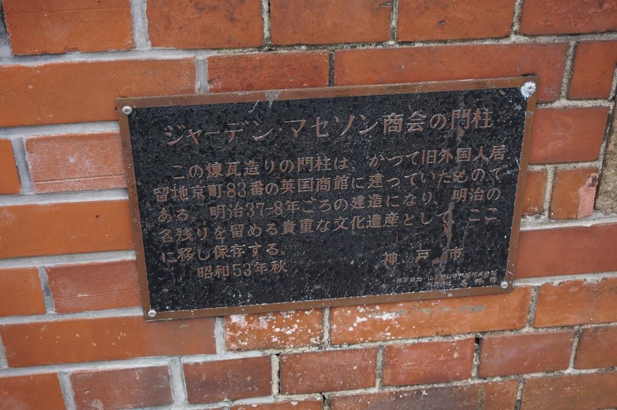 神戸異人館_萌黄の館前のジャーデンマセソン商会の門柱