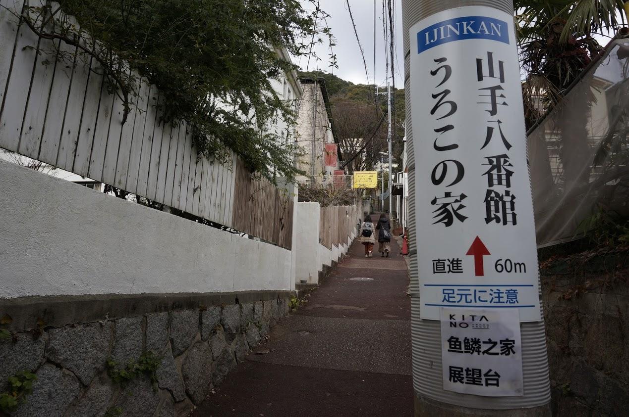 神戸異人館_うろこの家に続く道