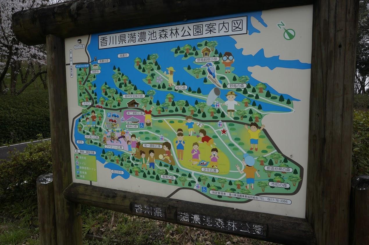 満濃池森林公園案内図