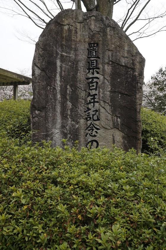 満濃池森林公園置県百年記念の森の碑