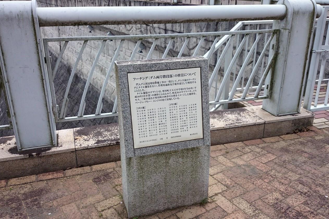 門入の郷ダムフーチングタイルの説明
