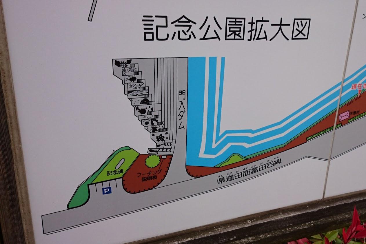 門入の郷ご案内の看板 タイルの模様
