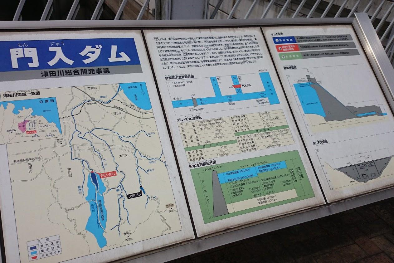 門入ダムの説明