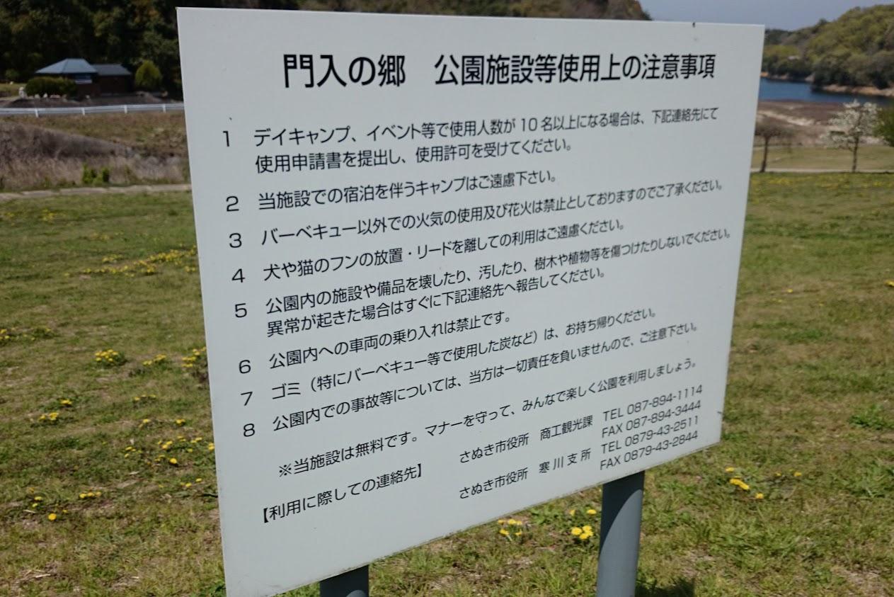 門入の郷公園施設等使用上の注意事項