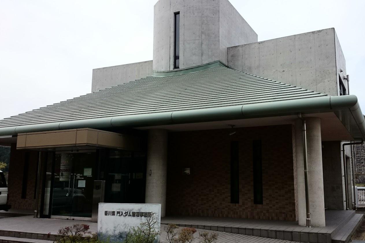 門入ダム管理事務所