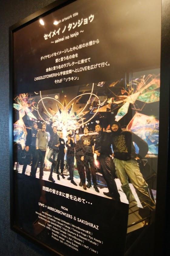 宇多津ゴールドタワーソラキンセイメイノタンジョウポスター