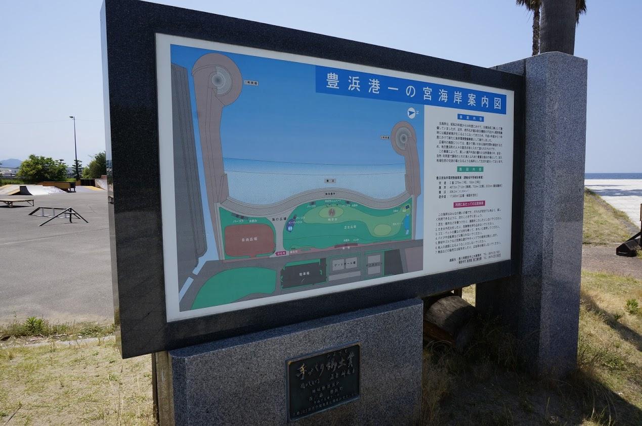 一の宮海岸の案内図