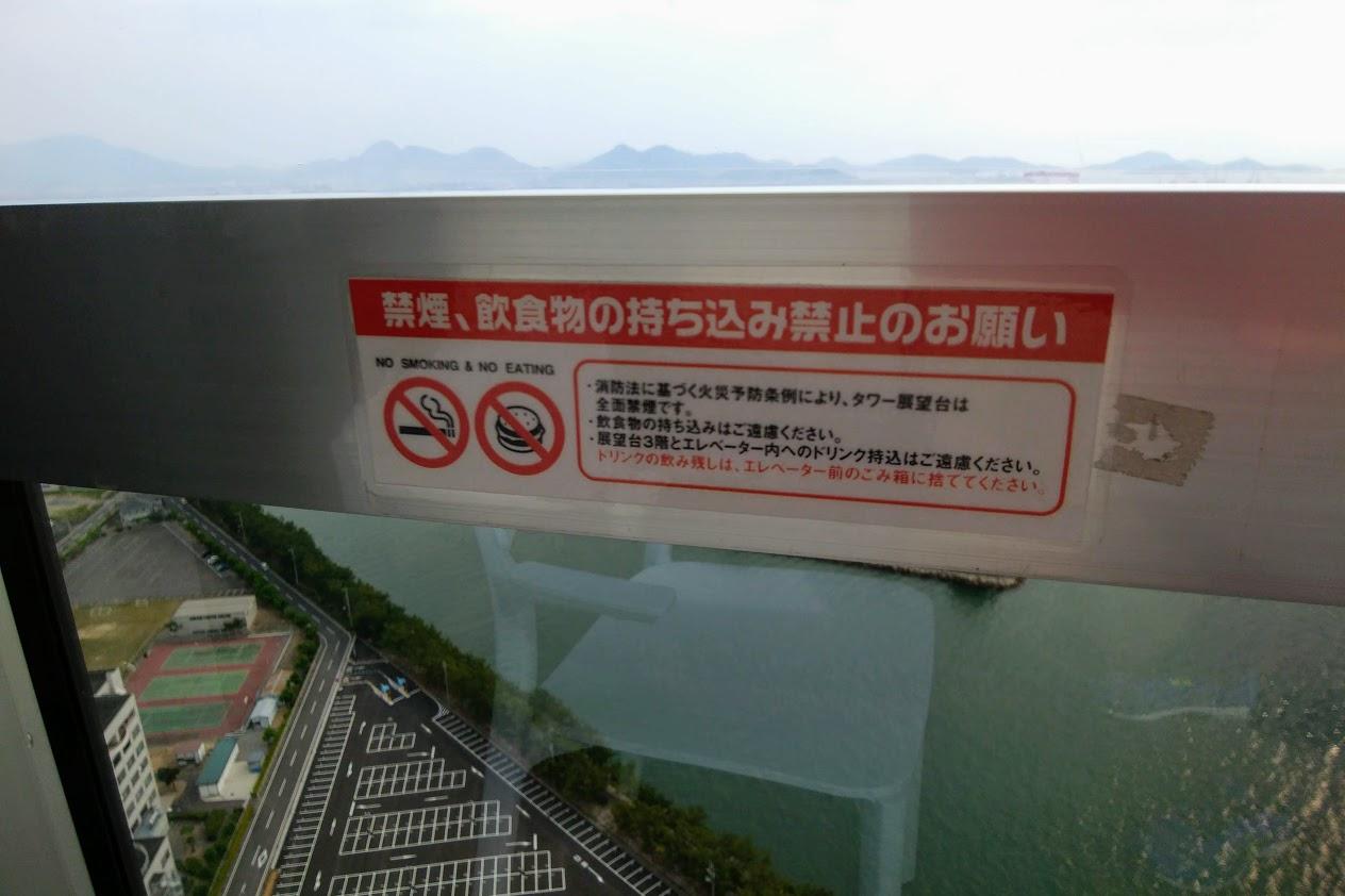 宇多津ゴールドタワーソラキン天空4F飲食禁止のお願い