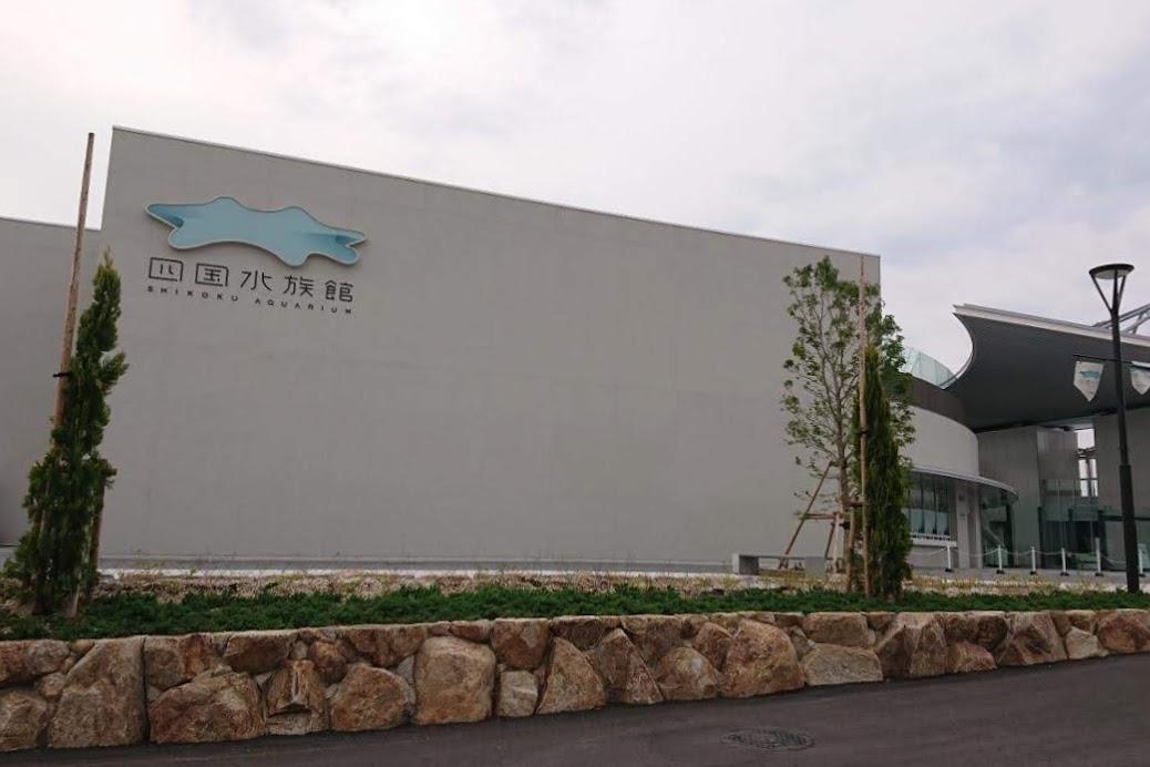 臨時休業中の四国水族館