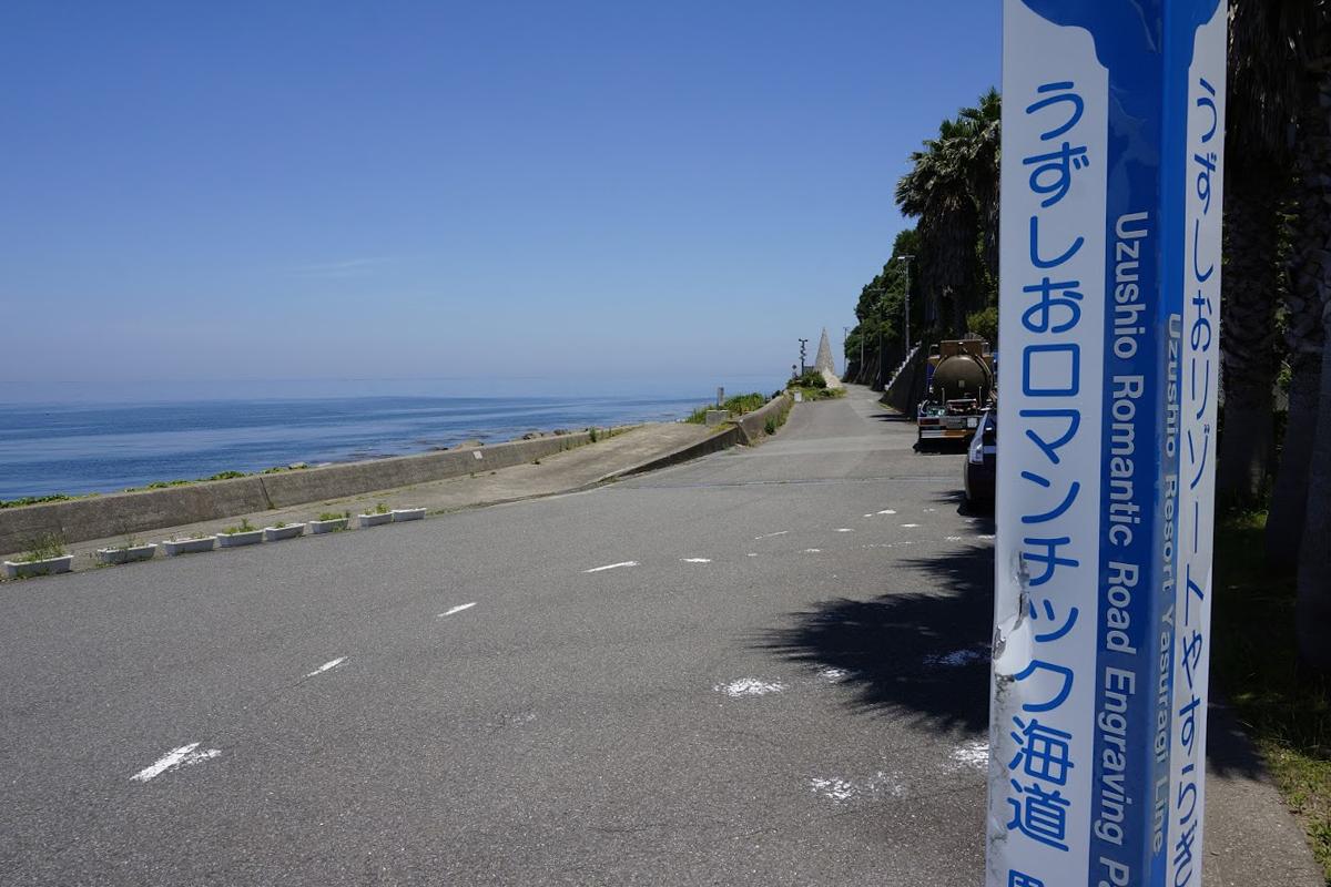 うずしおロマンチック海道彫刻公園の入口看板