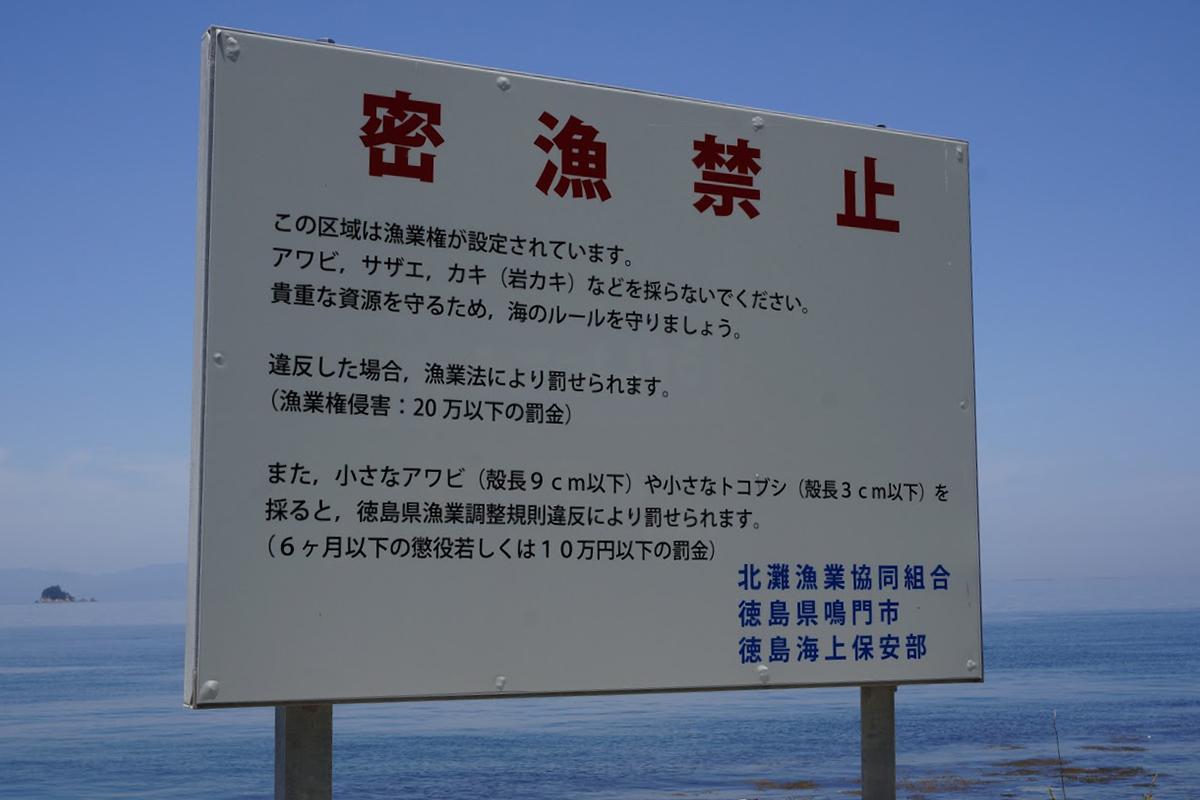 うずしおロマンチック海道彫刻公園の密漁禁止の看板