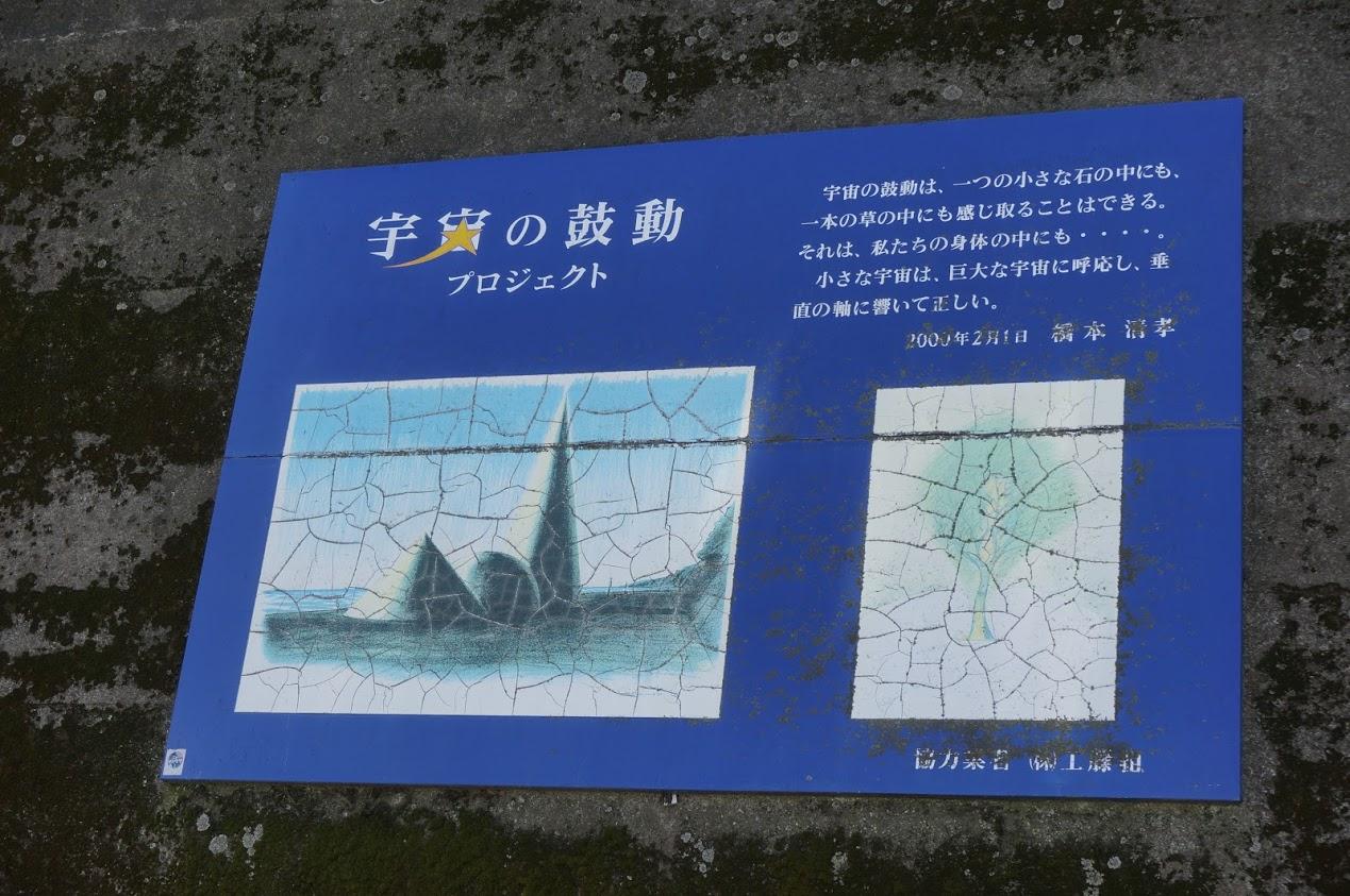 うずしおロマンチック海道彫刻公園宇宙の鼓動橋本清孝