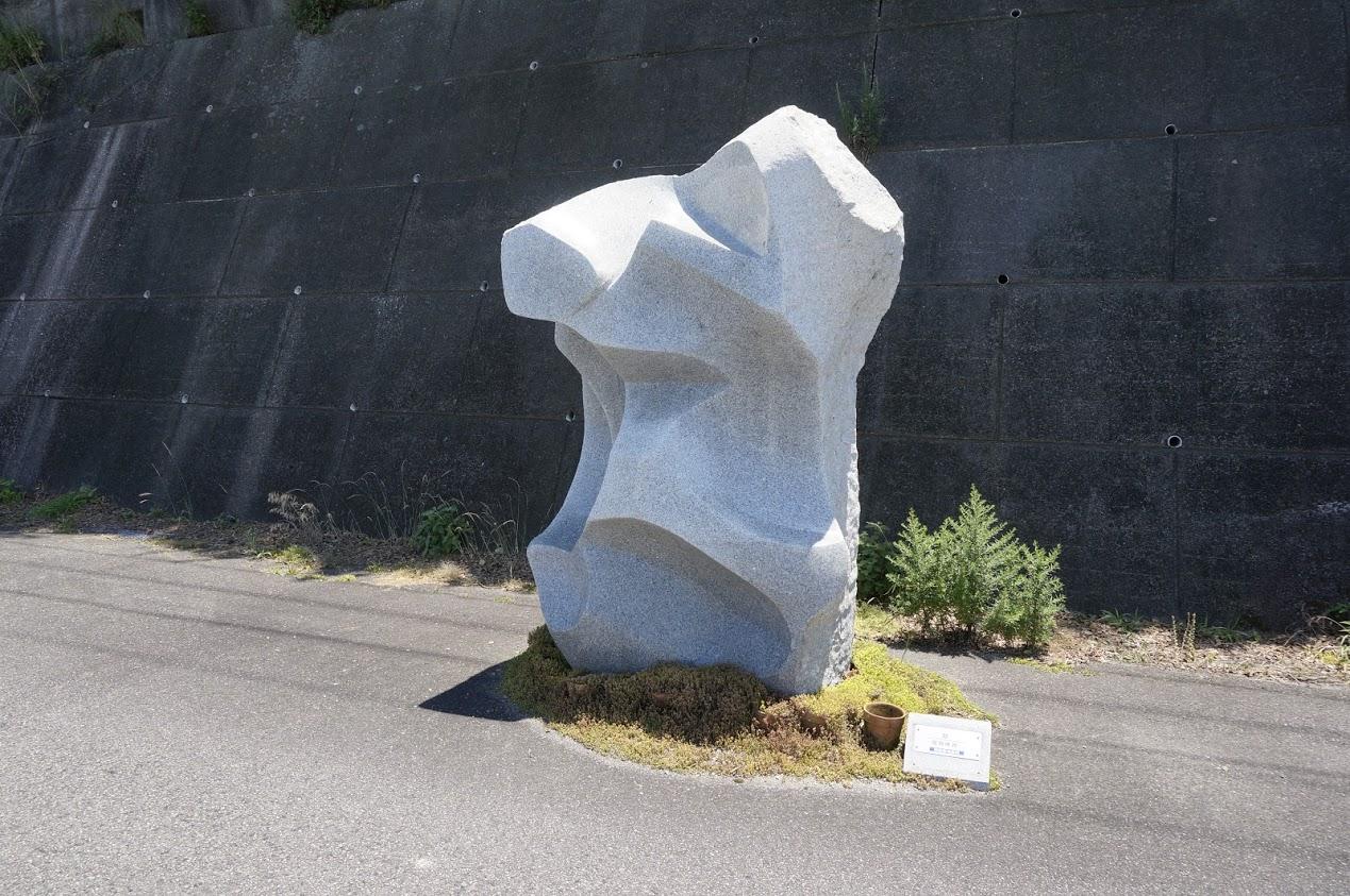 うずしおロマンチック海道彫刻公園 凝 福島隆資