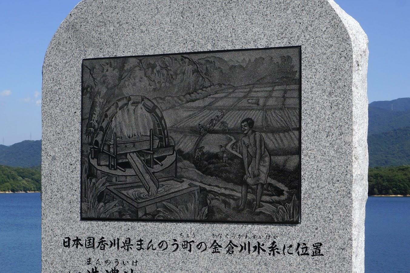 満濃池の石碑