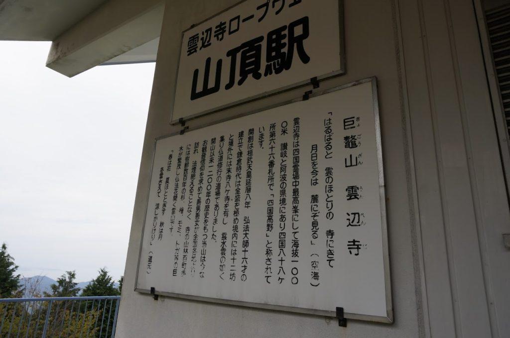 雲辺寺ロープウェイ山頂駅