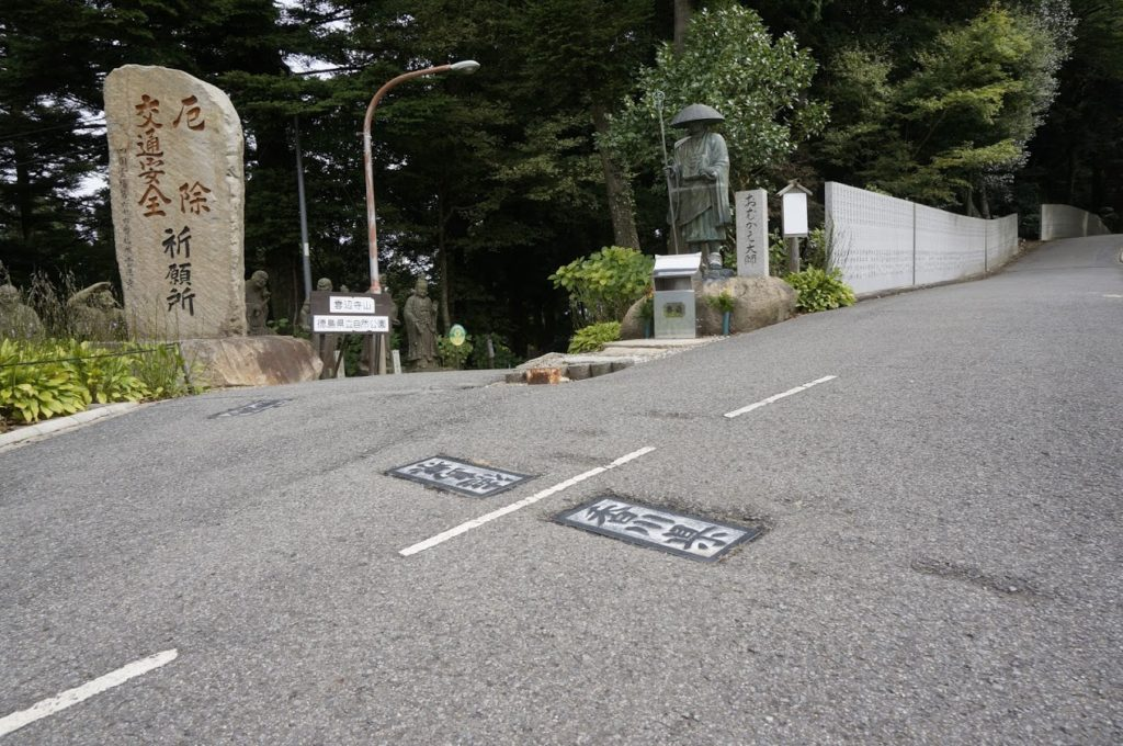 雲辺寺山頂駅 香川・徳島県境
