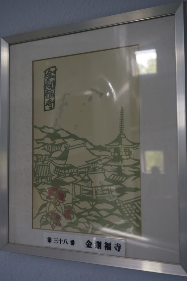 雲辺寺山頂公園 毘沙門天展望館の切り絵金剛福寺