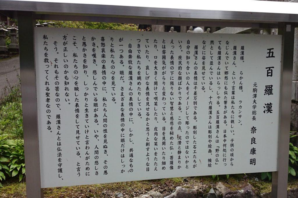 雲辺寺五百羅漢の説明