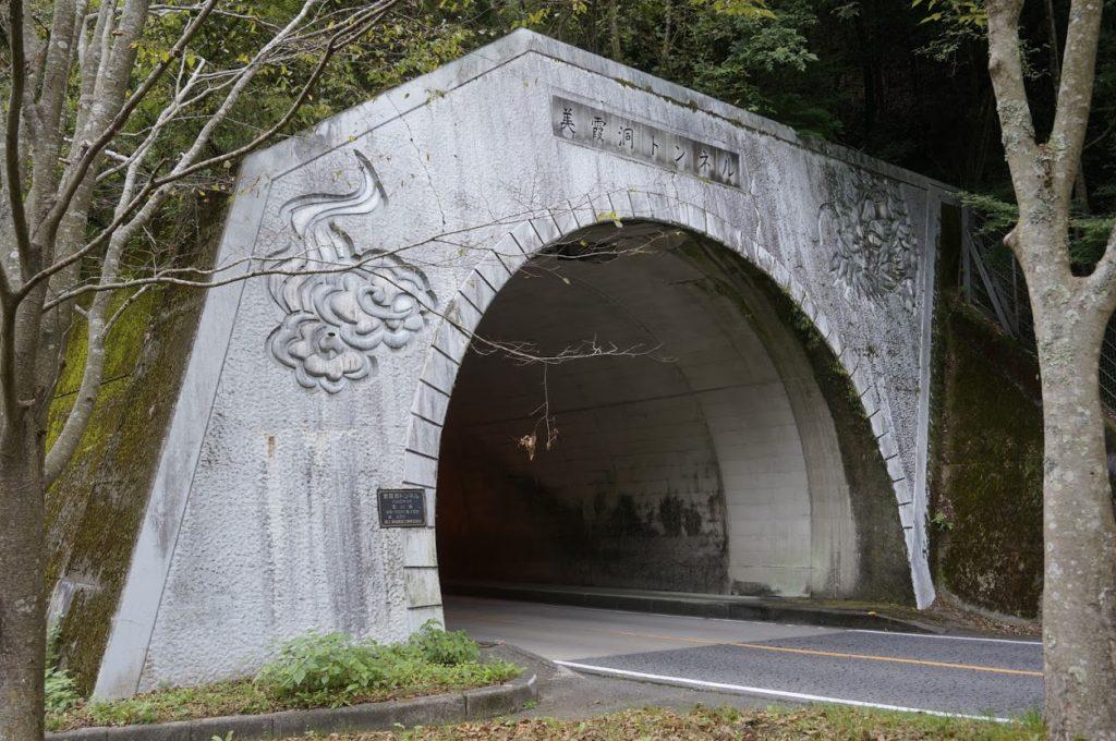 美霞洞トンネル