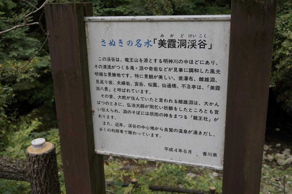 讃岐の名水美霞洞渓谷の説明