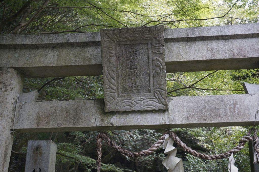 美霞洞渓谷温泉公園竜王神社