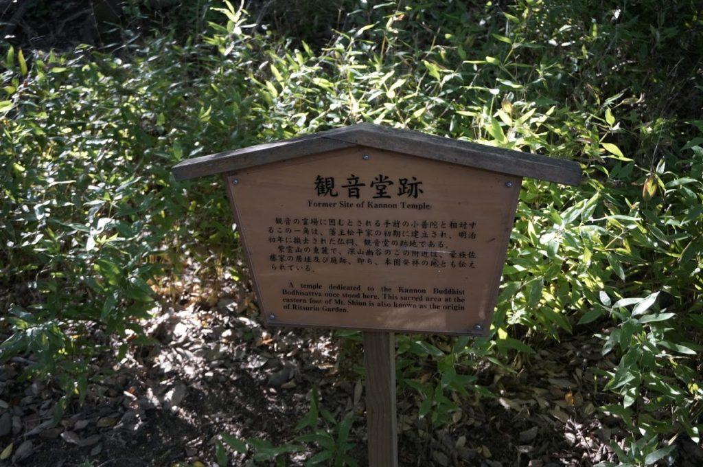 栗林公園 観音堂跡