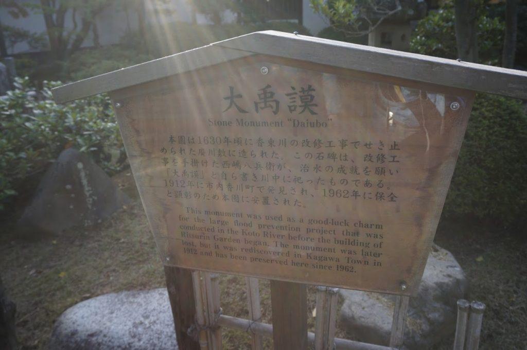 栗林公園 大禹謨(だいうぼ)の看板