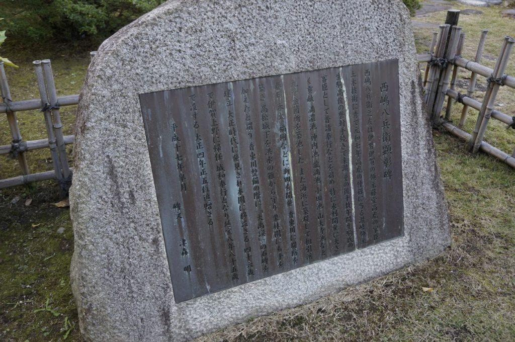 栗林公園 西嶋八兵衛顕彰碑