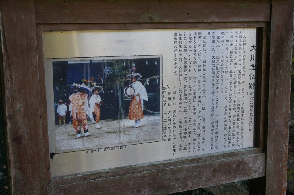 大川念仏踊りの説明版