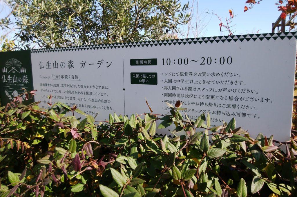 仏生山の森ガーデン入口