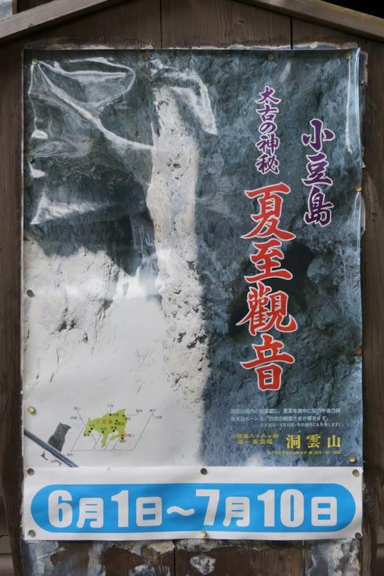 夏至観音のポスター