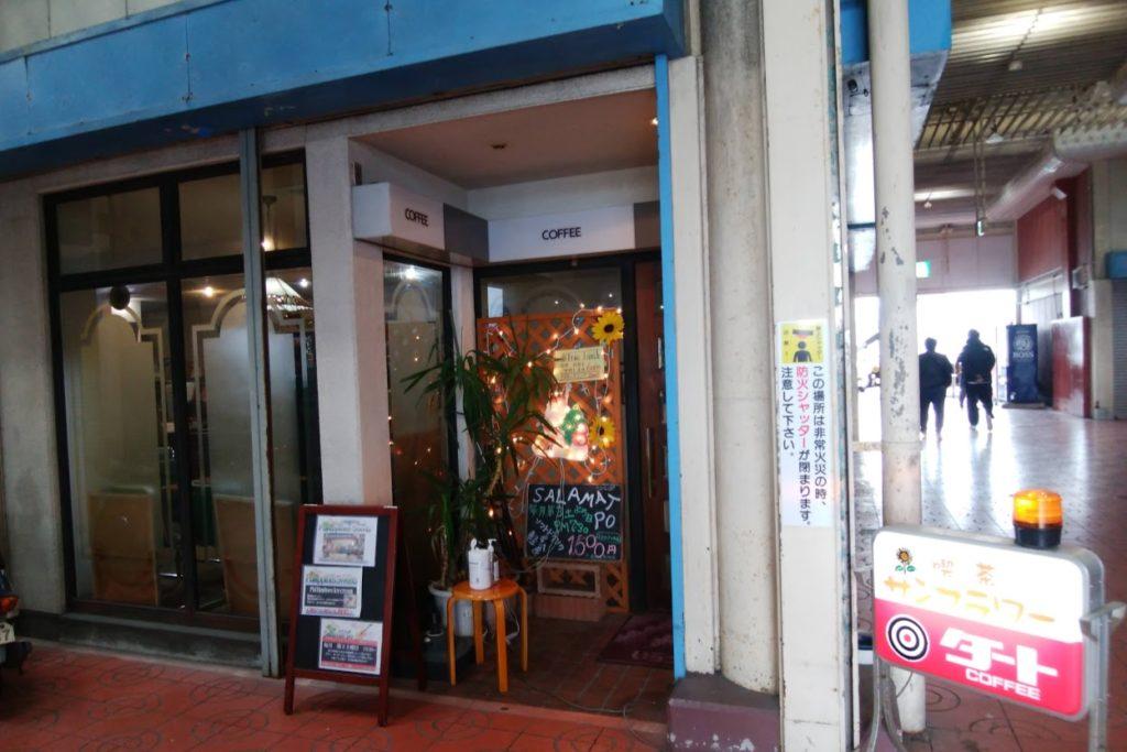 高松市中央卸売市場関連商品売場棟喫茶サンフラワー