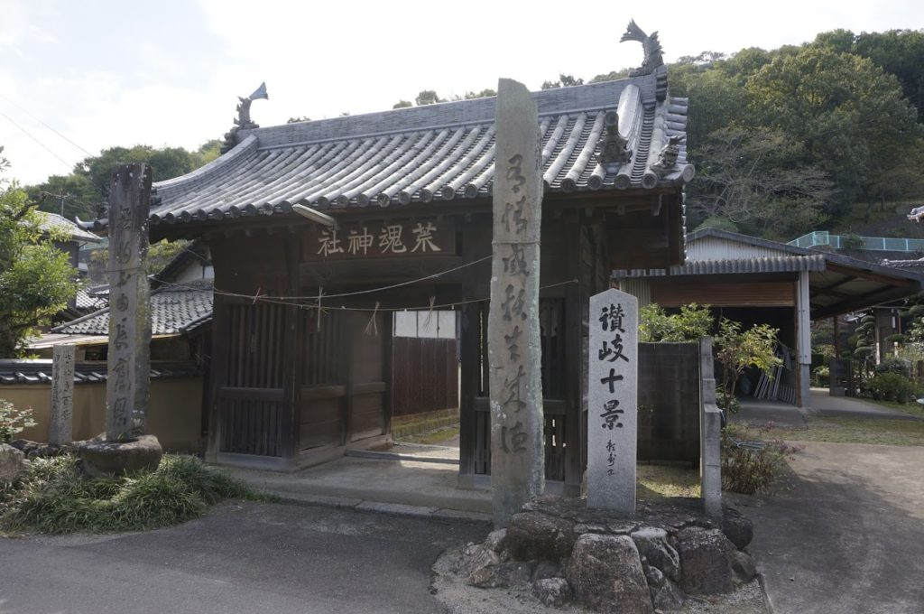 讃岐十景汐木山荒魂神社