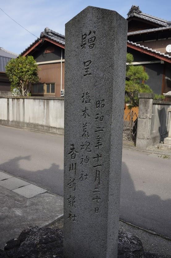 汐木山荒魂神社の讃岐十景碑